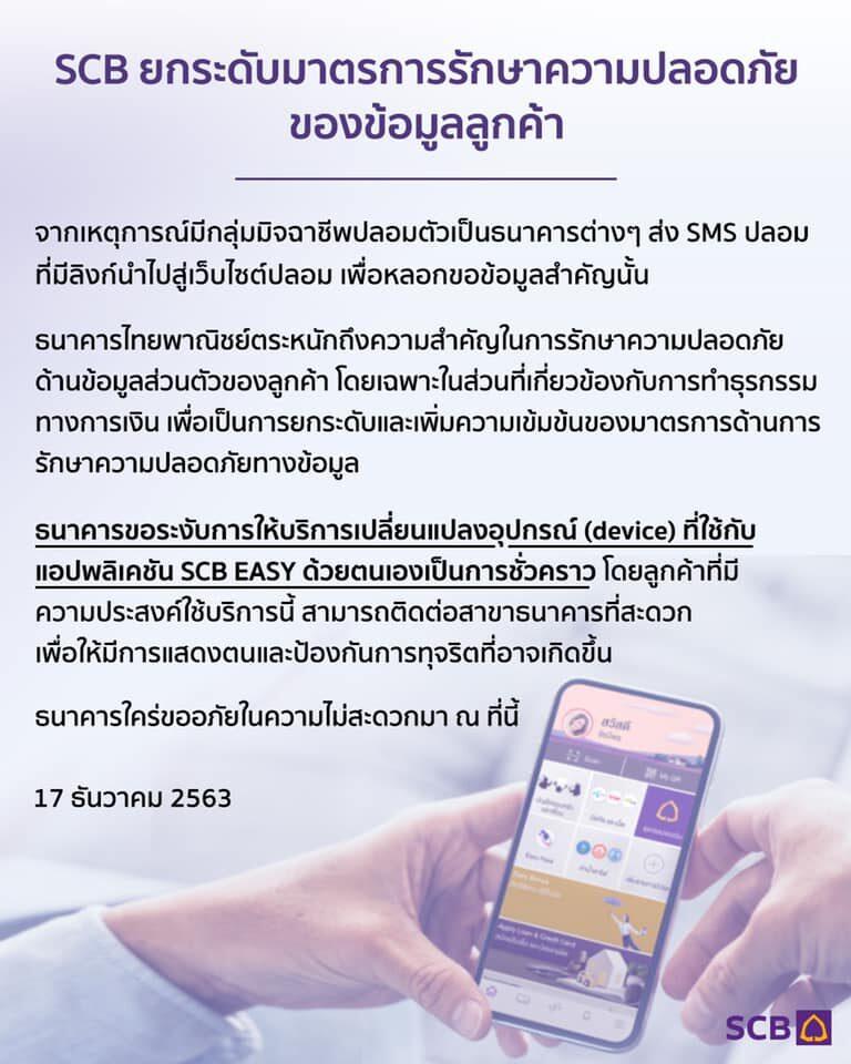 ไทยพาณิชย์ ระงับการเปลี่ยนแปลงอุปกรณ์ SCB easy หลังมิจฉาชีพส่ง SMS หลอกลูกค้า