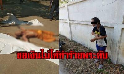 หนุ่มเมายาถูกจับหลังพระฆ่าพระในภาคเหนือ