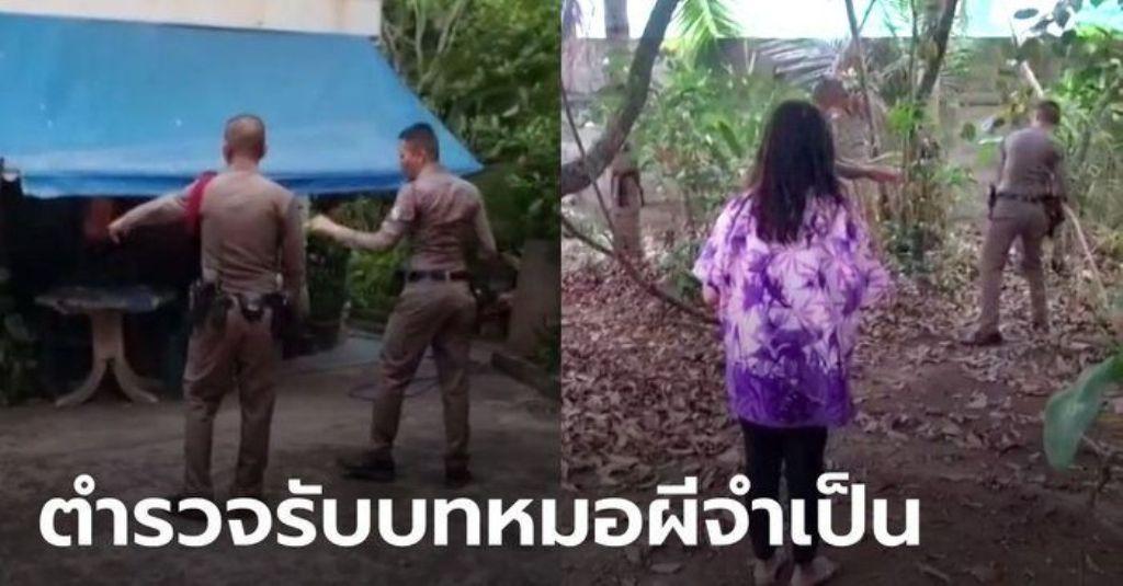 ตำรวจเชียงรายปราบผี! ทำพิธีปัดเป่าสิ่งชั่วร้ายหลังจากผู้หญิงโทรหามากกว่า 200 ครั้ง