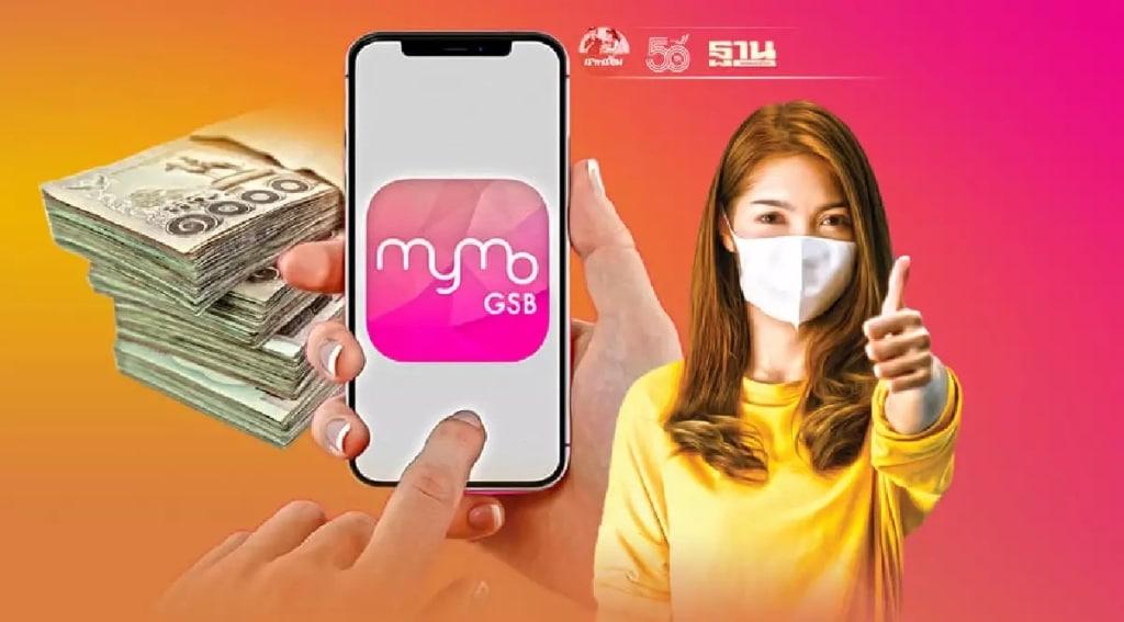 การบรรเทาหนี้ พักสมองจากหนี้ผ่านแอพ MyMo วันนี้