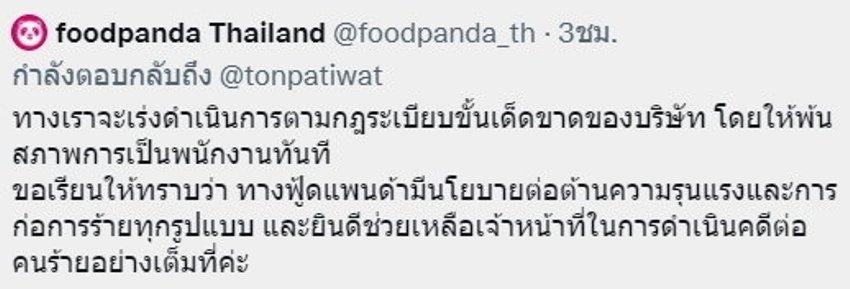 #แบนfoodpanda กระหึ่มทวิตเตอร์ หลังประกาศไล่ออกพนักงานไป