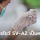 วัคซีนโควิด อัพเดท! ไทยฉีด'วัคซีนโควิด'สูตรไหน-ให้ใคร