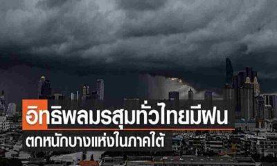 พยากรณ์อากาศในปัจจุบันและ 7 วันต่อหน้ามรสุมทั่วประเทศไทย ฝนตกหนัก