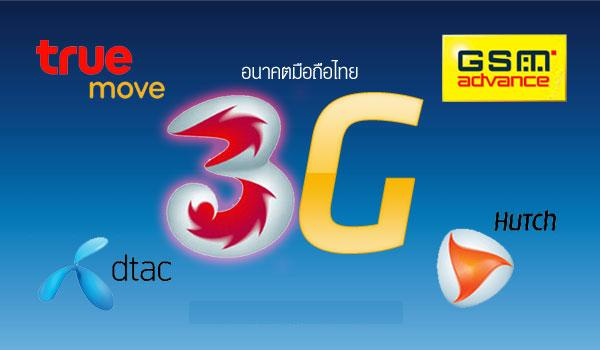 3G Finally Coming to Chiangrai