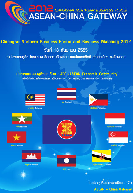 Chiangrai Northern Business Forum and Business Matching 2012