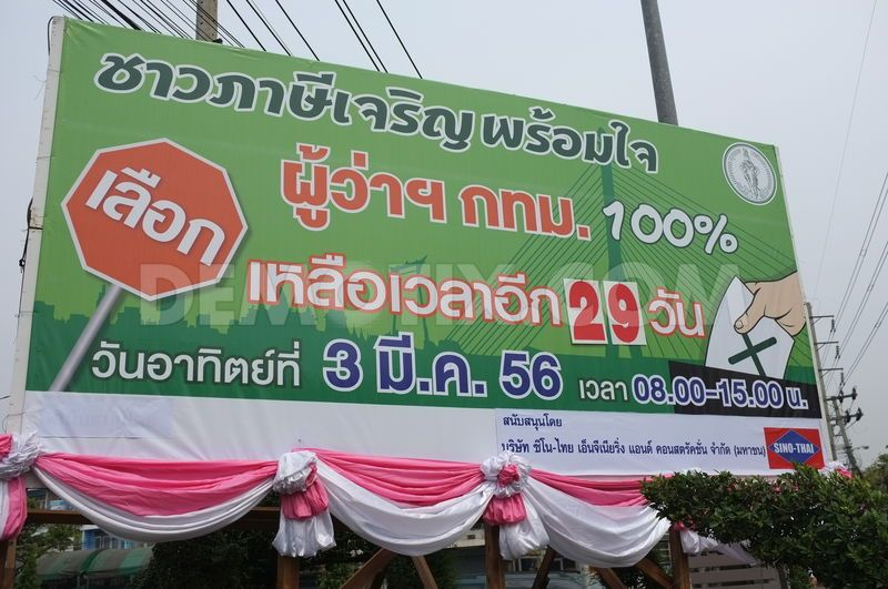 A poster shows 29 days remaining for the Bangkok's gubernatorial elections. Recent poll figures announced by Suan Dusit Rajabhat University put the ruling Pheu Thai party candidate Pol Gen Pongsapat Pongcharoen in the lead.