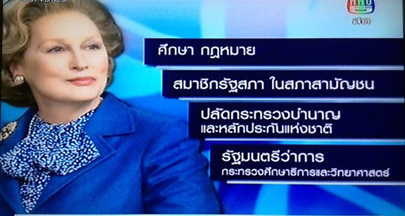 A screenshot of a news program on Thailand's Channel 5 showing actress Meryl Streep as former UK Prime Minister Margaret Thatcher instead of the real recently deceased Thatcher.
