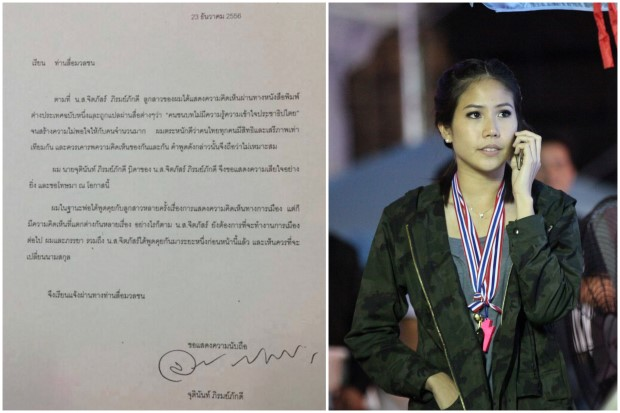 Singha beer heiress and core anti-government protest leader Chitpas Bhirombhakdi