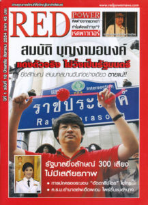 "Sombat is the leader of a faction of the ""Red Shirts"" movement, which broadly supports fugitive former premier Thaksin Shinawatra and his sister Yingluck, who was deposed as prime minister last month."
