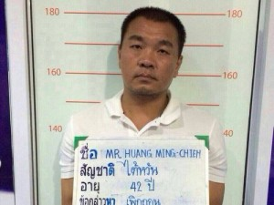 The suspect, Hsieh Yuan-hsin, was present at a news conference held by Thailand's Immigration Bureau