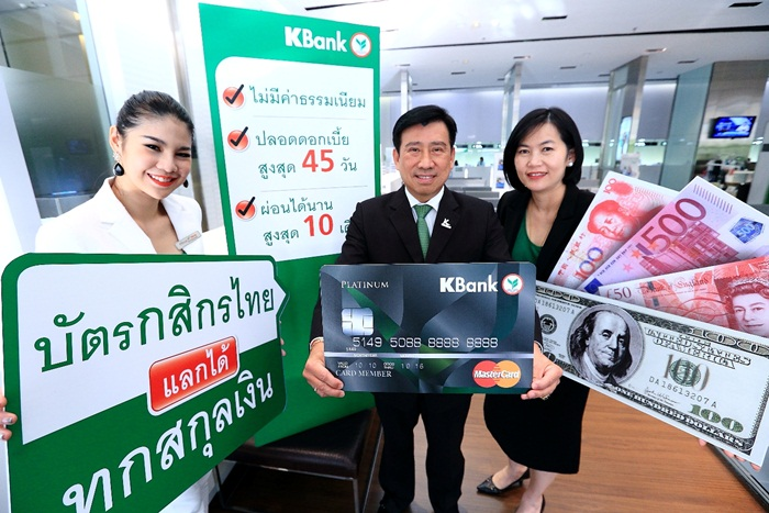 KBank joins partners in launching K-Merchant on Mobile via application, the first of its kind in Thailand