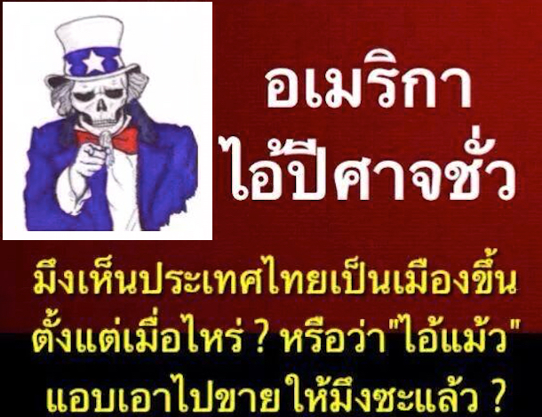 "This cartoon, which is being circulated on social media, is critical of America's efforts to meddle in Thai domestic politics. Among other things, it states: ""America is evil. You think Thailand is your colony?…"""