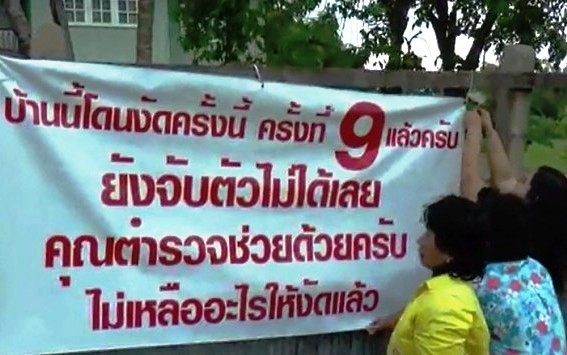 Thai Nurses Puts up Banner Shaming Ayutthaya Police after her Home Robbed 9 Times in 3 Months