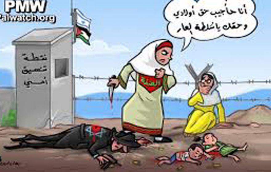 Those who have been killed after committing random stabbings are deemed martyrs within the Palestinian territories