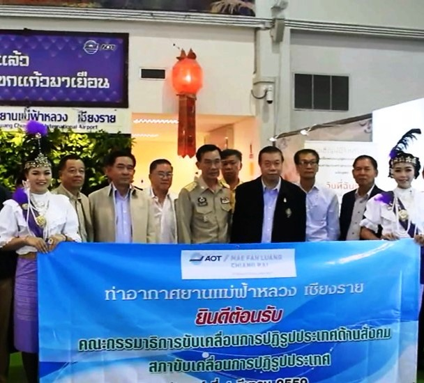 National Social Reform Steering Committee Meets for Public Opinion in Chiang Rai