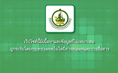 Image displayed by MICT when accessing prohibited content, such as The Daily Mail or Asia Sentinel, from Thailand from 2014–2016
