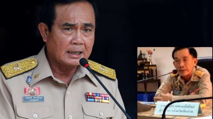 Gen. Prayut, Abruptly Transfers Chiang Rai's Governor Under Section 44