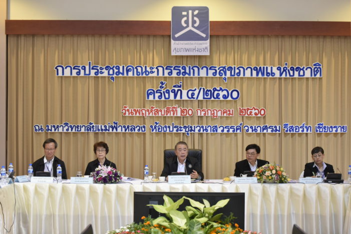 Chiang Rai Province Launches Health Awareness Campaign