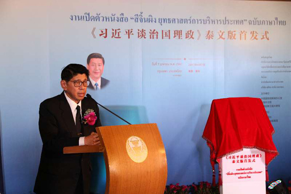 Thailand's Deputy PM Say's Thailand Needs to Study Xi's Thoughts on Socialism with Chinese Characteristics