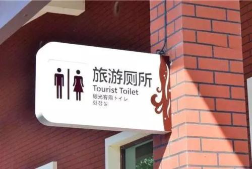 China's President Xi Jinping Want to Spruce up Toilets to Boost Tourism