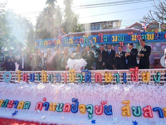 Chiang Rai Province Launches New Year's Gift Basket Festival
