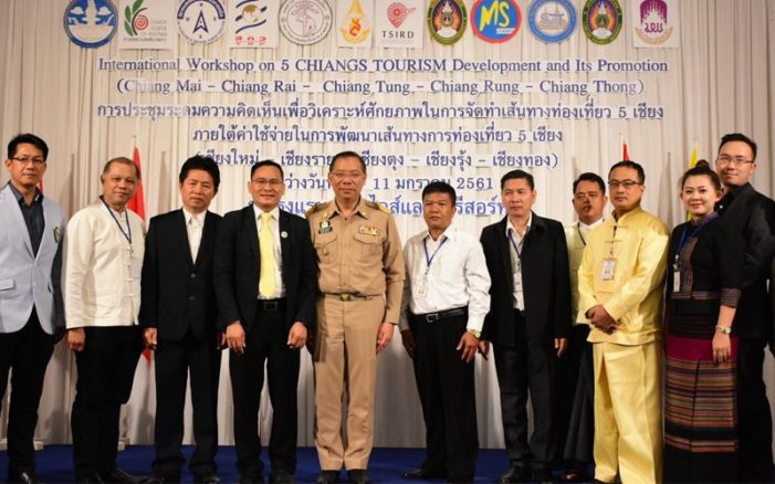 Chiang Rai Hosts Meeting with Neighboring Countries on Joint Tourism Promotion