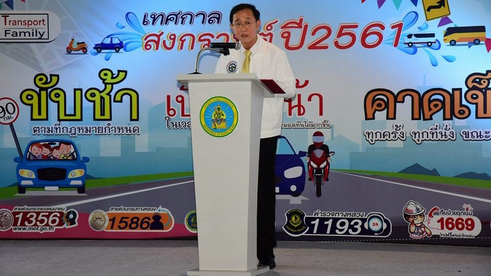 Thailand's Transport Ministry Aims to Cut Songkran Road Accident Rates by 7 Percent