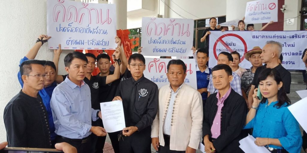 Hairdressers in Northern Thailand Protest Against Opening up Jobs to Foreigners
