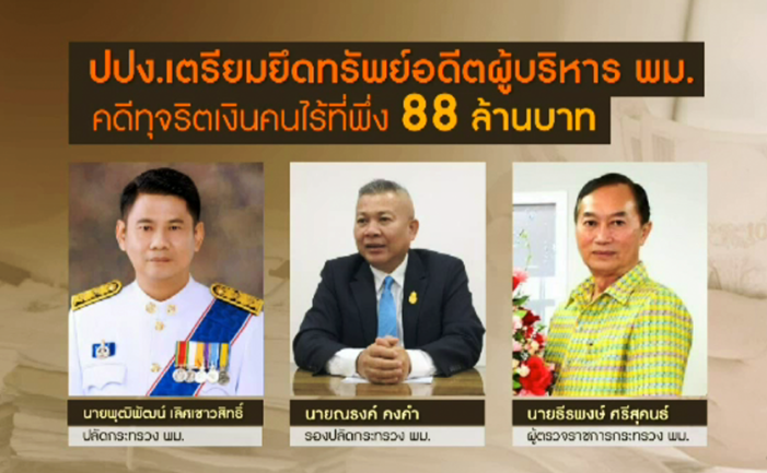 88 Million Baht Worth of Assets Seized from Three Top Officials by Thailand's Anti-Money Laundering Office
