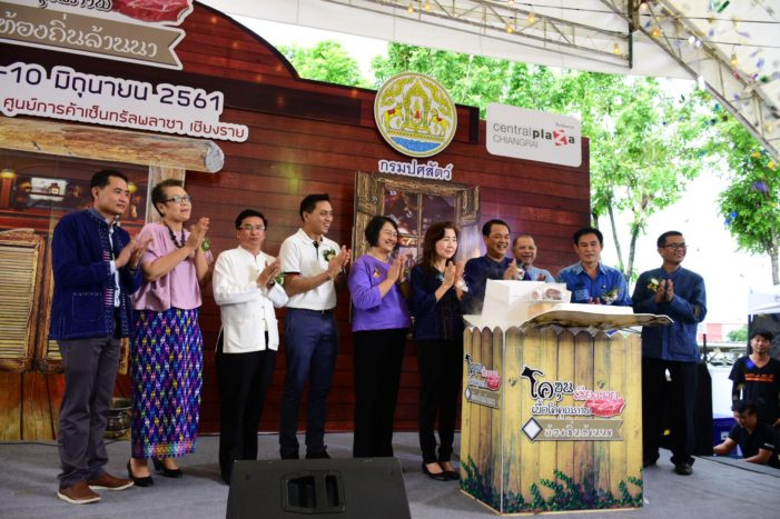 Lanna Beef Cattle Network Promotes Chiang Rai Beef Cattle Fair at Central Plaza