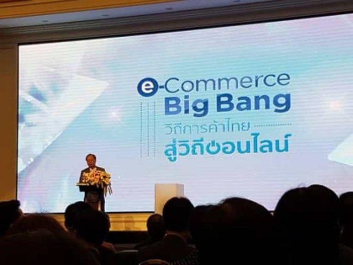 Commerce Ministry Promotes e-Commerce Big Bang Workshop in Chiang Rai