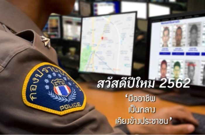 Thailand's Crime Suppression Police Warns Public on 25 Wanted Fraudsters