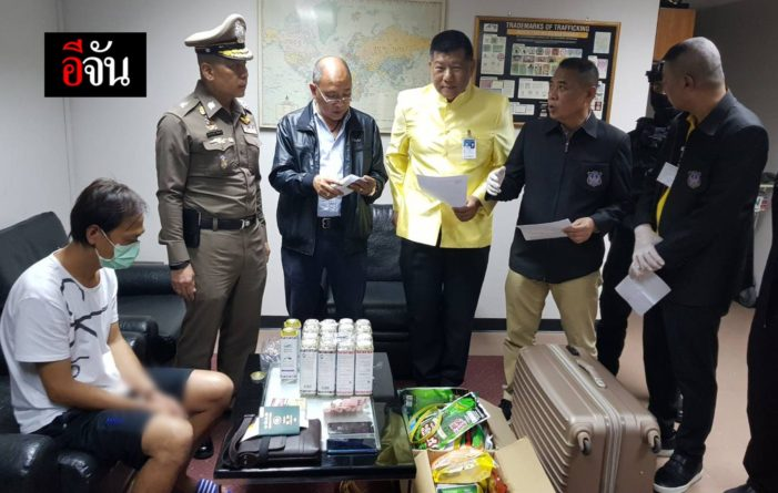 Taiwanese Man Arrested at Bangkok's Don Mueang Airport for Trying to Smuggle 7.2 Kg of Heroin