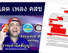 French Comic Forced to Apologies for Posting Thai Returning Happiness Parody Clip on Facebook