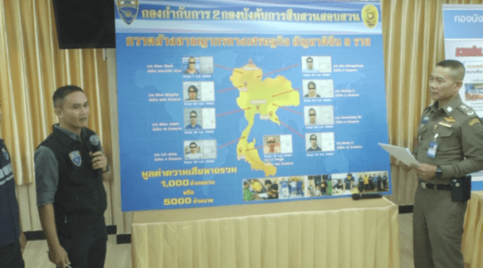 Nine Chinese Fugitives Rounded up by Thailand's Immigration Police