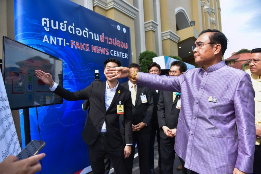 Thailand Launches 'Fake News' Cyber Scrutiny Centre