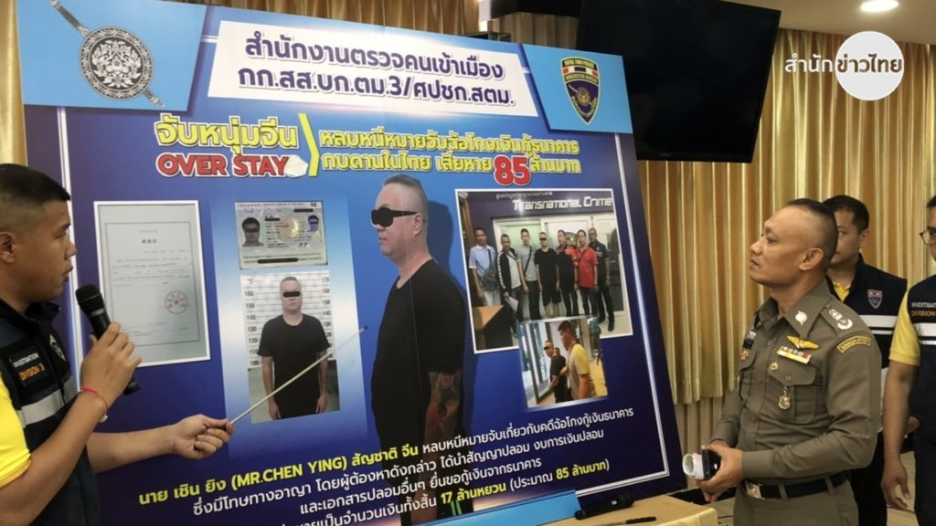 Thailand Immigration Sweeps Nets Foreign Criminal Suspects