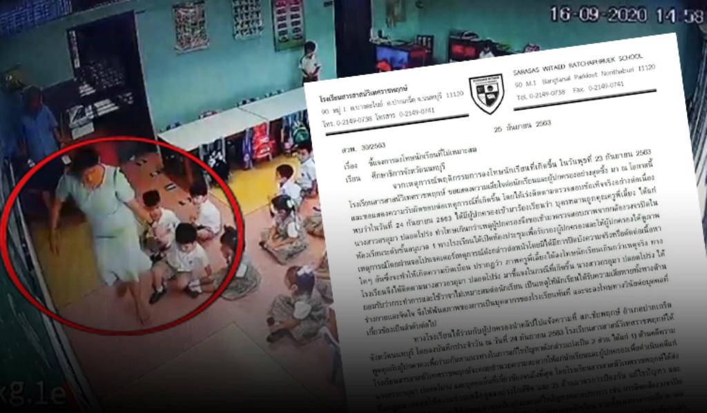 Private School Kindergarten Teacher Sacked Over Assaults on Students