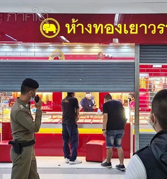 Armed Robber Steals Over One Million Baht Worth of Gold from Big C Mall