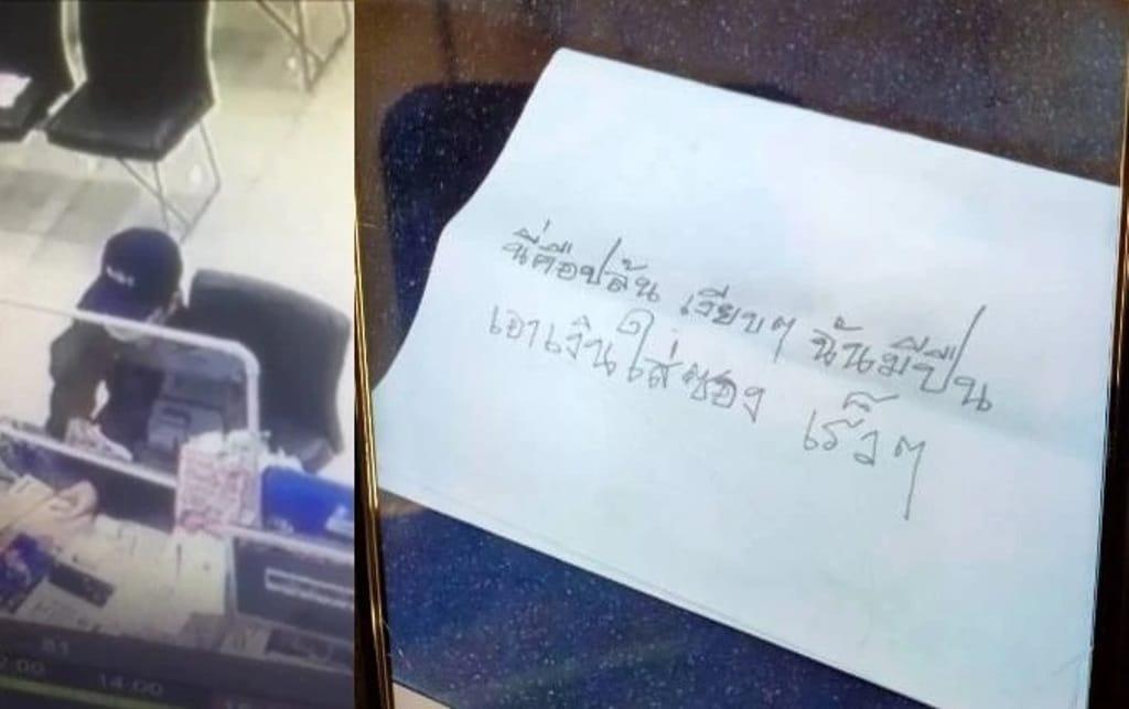 Bangkok Bank in Chiang Rai's Chiang Khong Robbed by Masked Gunman